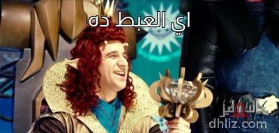 ميم من فيلم سيما علي بابا (1) - اي العبط ده