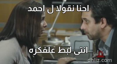 ميم من فيلم ولاد العم - احنا نقولا ل احمد   انتى لبط علفكره