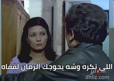 ميم من فيلم الحَرِّيف -  اللي تكره وشه يحوجك الزمان لقفاه