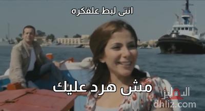 ميم من فيلم ولاد العم - انتى لبط علفكره   مش هرد عليك
