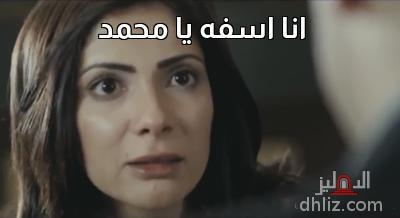 ميم من فيلم ولاد العم - انا اسفه يا محمد