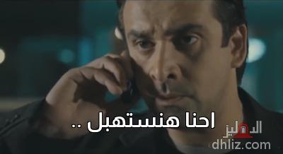 ميم من فيلم ولاد العم -    احنا هنستهبل ..