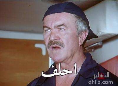 ميم من فيلم أنا المجنون -    احلف