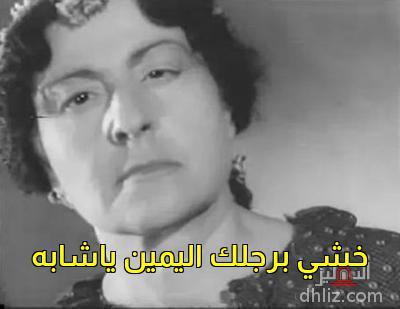 ميم من فيلم ريا وسكينة -    خشي برجلك اليمين ياشابه