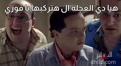ميم من فيلم عندليب الدقي - هيا دي العجله ال هتركبها يا فوزي