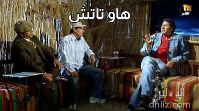 ميم من فيلم السيد أبو العربي وصل - هاو تاتش