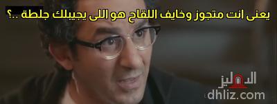 ميم من فيلم خيال مآتة - يعنى انت متجوز وخايف اللقاح هو اللى يجيبلك جلطة ..؟