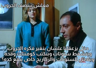 ميم من فيلم بئر الخيانة -                                                  معلش بينضف الجروب                                         دخل يزعقلنا