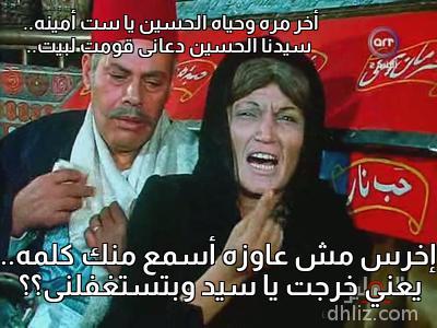 ميم من فيلم السكرية -                               أخر مره وحياه الحسين يا ست أمينه..                                 سيدنا الحسين دعانى قومت