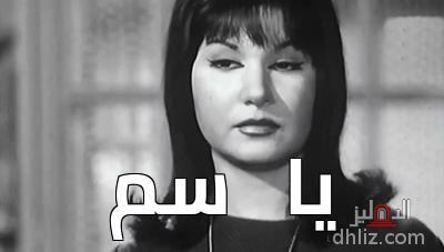 ميم من فيلم مراتي مدير عام -   يا   سم