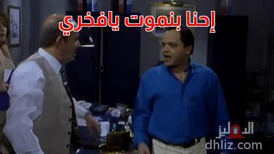 ميم من فيلم جاءنا البيان التالي - إحنا بنموت يافخري