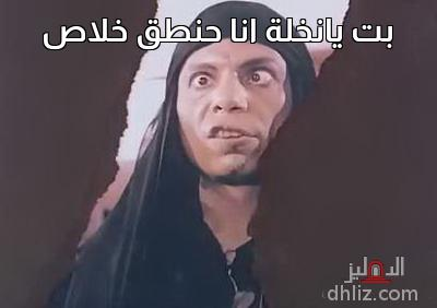 ميم من فيلم احترس من الخِط - بت يانخلة انا حنطق خلاص