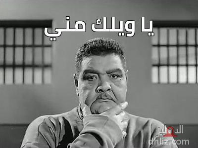 كوميك من فيلم إسماعيل يس في البوليس - يا ويلك مني
