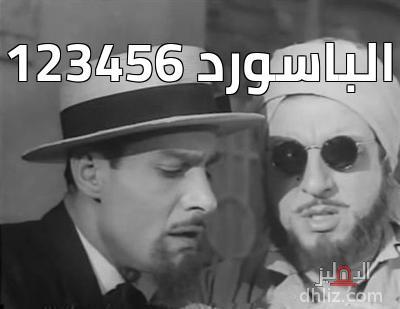 الباسورد 123456 -                                                                                                                                                             الپاسورد