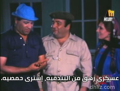 ميم من فيلم العسكري شبراوي -  عسكرى زهق من البندقيه، إشترى حمصيه.