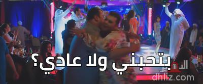 -  بتحبني ولا عادي؟