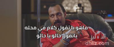 ميم من فيلم بنك الحظ -   ماهو يا تقول كلام في محله ياتقول حالو يا حالو