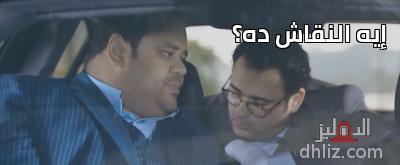 إيه النقاش ده؟                                             -