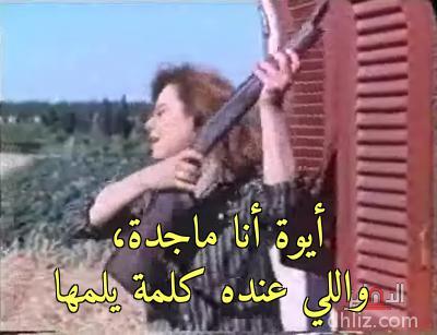 ميم من فيلم إجازة نص السنة -    أيوة أنا ماجدة،      واللي عنده كلمة يلمها