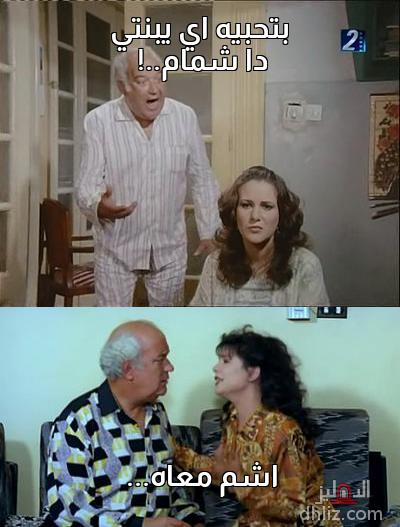 كوميك - بتحبيه اي يبنتي دا شمام..!    اشم معاه...