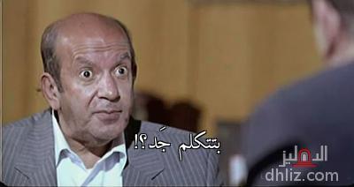 - بتتكلم جَد؟!
