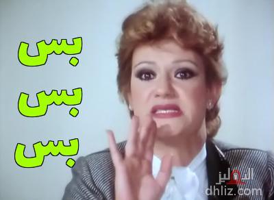 ميم من فيلم انتحار صاحب الشقة -                        بس                        بس                         بس