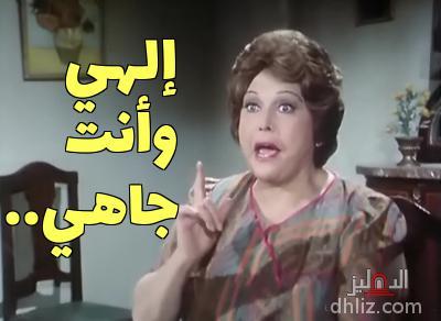 ميم من فيلم انتحار صاحب الشقة -                     إلهي                     وأنت                           جاهي..