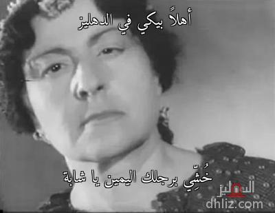 أهل ا بيكي في الدهليز خ ش ي برجلك اليمين يا شابة كوميك من فيلم