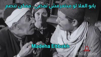 ميم من فيلم الزوجة الثانية - يابو العلا لو مبتعرفش تمضى ، ممكن تبصم       Madeha Eltbakh