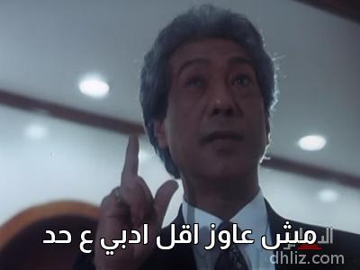 ميم من فيلم المنسي -     مش عاوز اقل ادبي ع حد