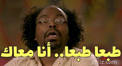 ميم من فيلم مرجان أحمد مرجان -     طبعًا طبعًا.. أنا معاك