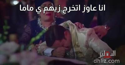 ميم من فيلم يوم مالوش لازمة - انا عاوز اتخرج زيهم ي ماما