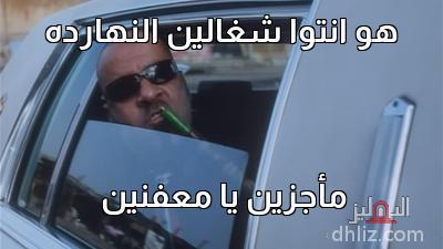 ميم من فيلم بوحة - هو انتوا شغالين النهارده   مأجزين يا معفنين