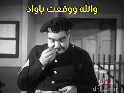 ميم من فيلم ابن حميدو - والله ووقعت ياواد