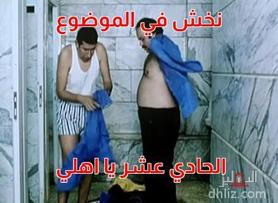 ميم من فيلم غبي منه فيه - نخش في الموضوع   الحادي عشر يا اهلي