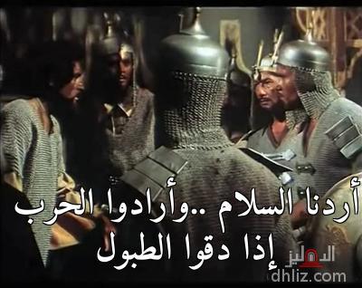 ميم من فيلم الناصر صلاح الدين -    أردنا السلام ..وأرادوا الحرب  إذا دقوا الطبول