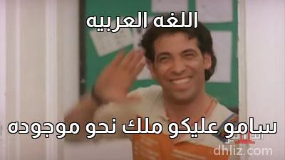 ميم من فيلم لخمة راس - اللغه العربيه   سامو عليكو ملك نحو موجوده