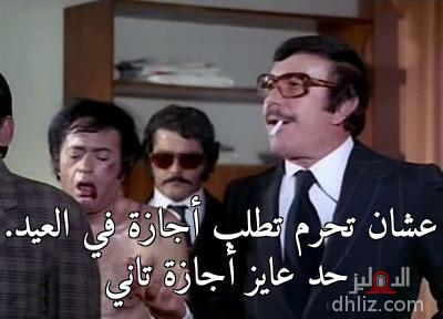 ميم من فيلم حافية على جسر الذهب -    عشان تحرم تطلب أجازة في العيد. حد عايز أجازة تاني