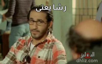 ميم من فيلم عسل أسود - رشا يعنى