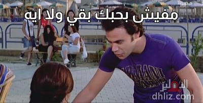 ميم من فيلم البيه... رومانسي - مفيش بحبك بقي ولا ايه
