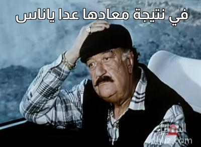 ميم من فيلم غبي منه فيه - في نتيجة معادها عدا ياناس