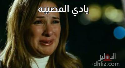 ميم من فيلم حسن ومرقص - يادي المصيبه