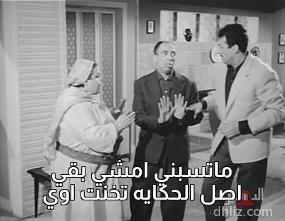 ميم من فيلم المجانين في نعيم -     ماتسبني امشي بقي اصل الحكايه تخنت اوي