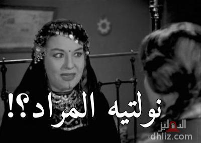 ميم من فيلم دعاء الكروان -       نولتيه المراد؟!